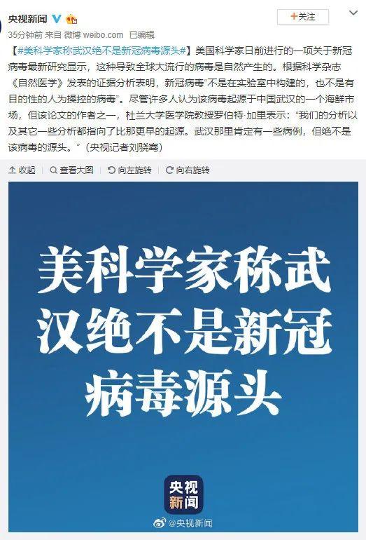 """央视:""""美科学家称武汉并非病毒源头"""";美科学家没这么说!"""
