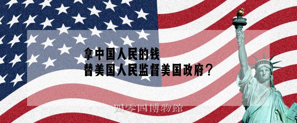 拿中国人民的钱,替美国人民监督美国政府?