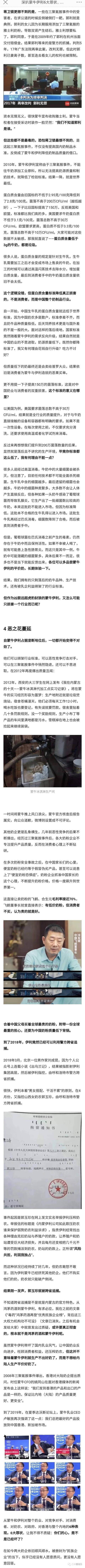 中国人以后还敢喝蒙牛伊利吗?