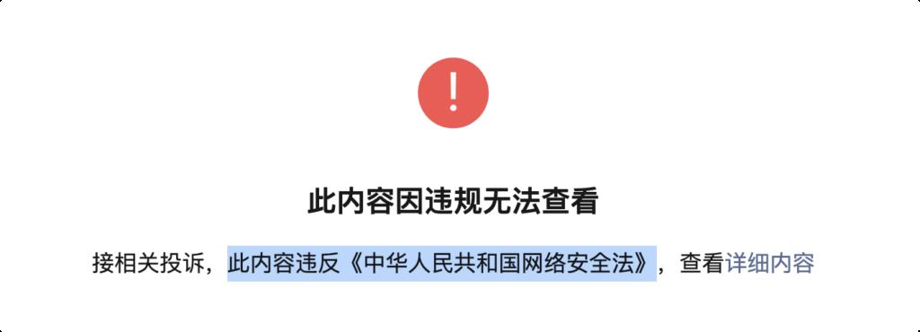 此内容违反《中华人民共和国网络安全法》